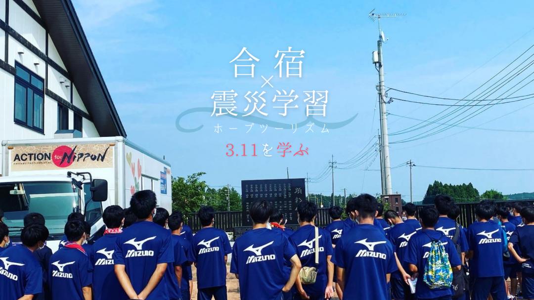 スポーツ合宿+震災学習