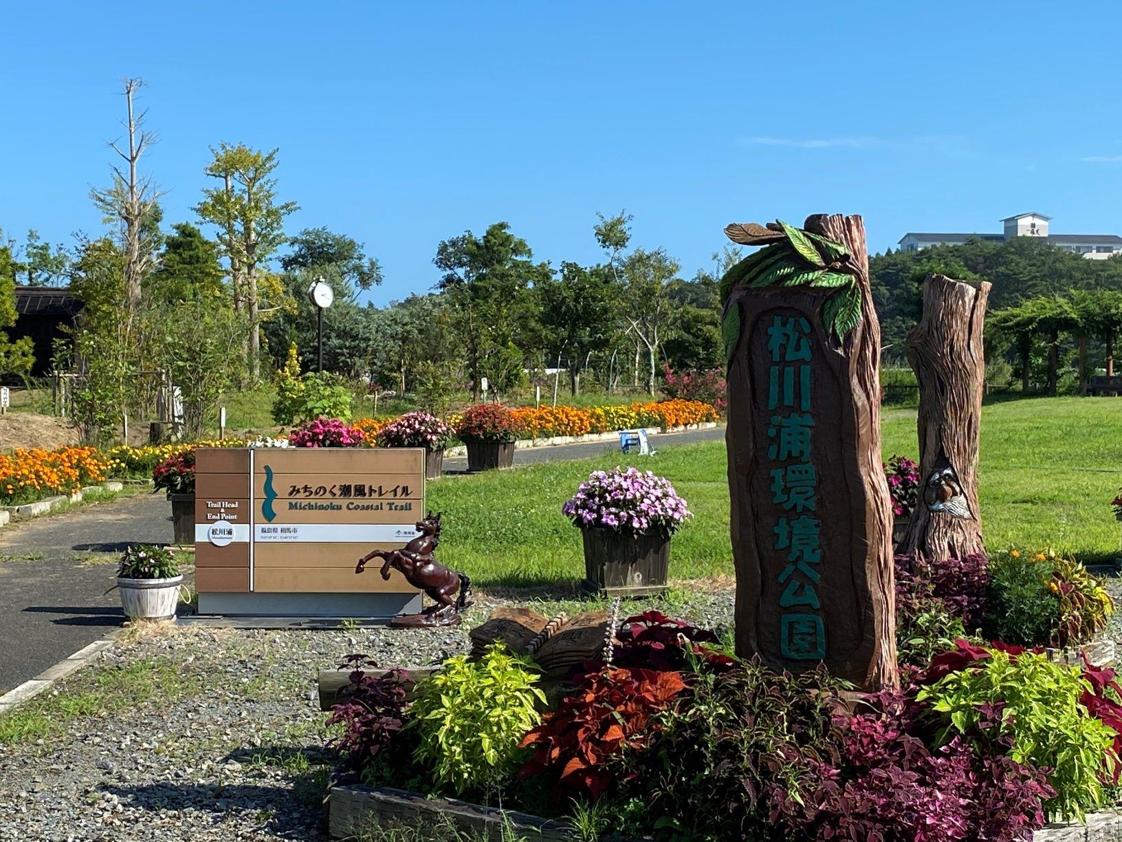 松川浦環境公園
